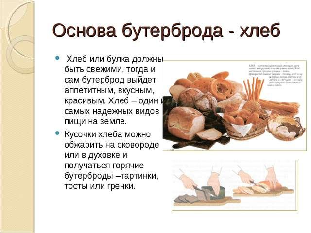 Основа бутерброда - хлеб Хлеб или булка должны быть свежими, тогда и сам буте...