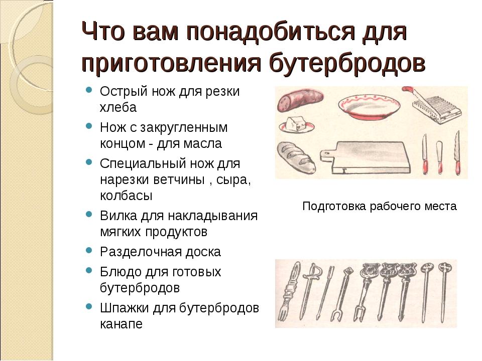 Что вам понадобиться для приготовления бутербродов Острый нож для резки хлеба...