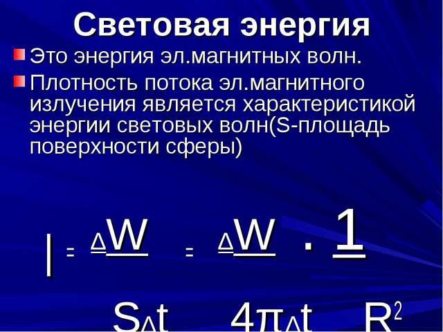 Световая энергия Это энергия эл.магнитных волн. Плотность потока эл.магнитног...