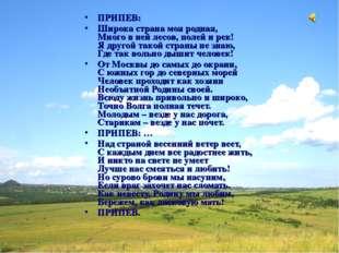 ПРИПЕВ: Широка страна моя родная, Много в ней лесов, полей и рек! Я другой т
