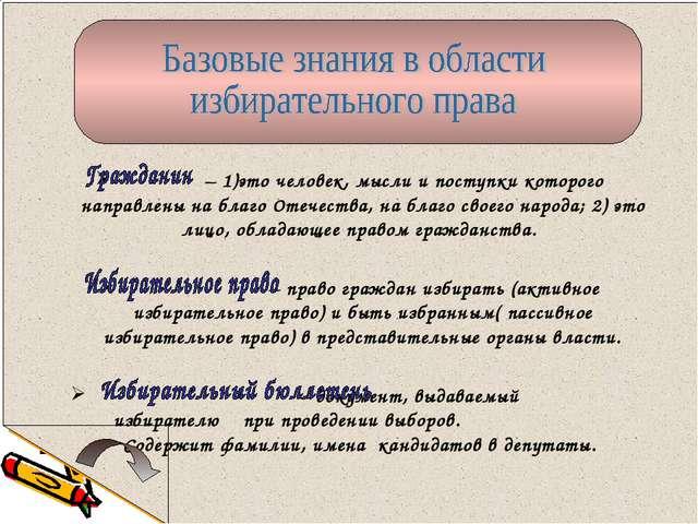 – 1)это человек, мысли и поступки которого направлены на благо Отечества, на...
