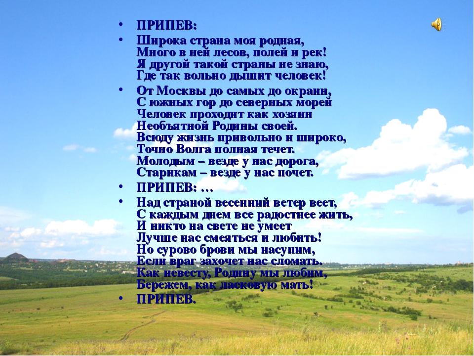 ПРИПЕВ: Широка страна моя родная, Много в ней лесов, полей и рек! Я другой т...