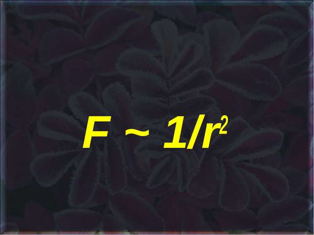 F ~ 1/r2