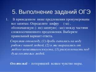 5. Выполнение заданий ОГЭ 1. В приведенном ниже предложении пронумерованы вс