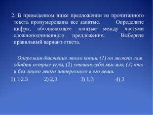 2. В приведенном ниже предложении из прочитанного текста пронумерованы все з