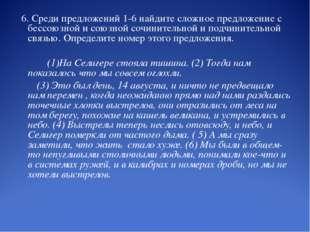 6. Среди предложений 1-6 найдите сложное предложение с бессоюзной и союзной