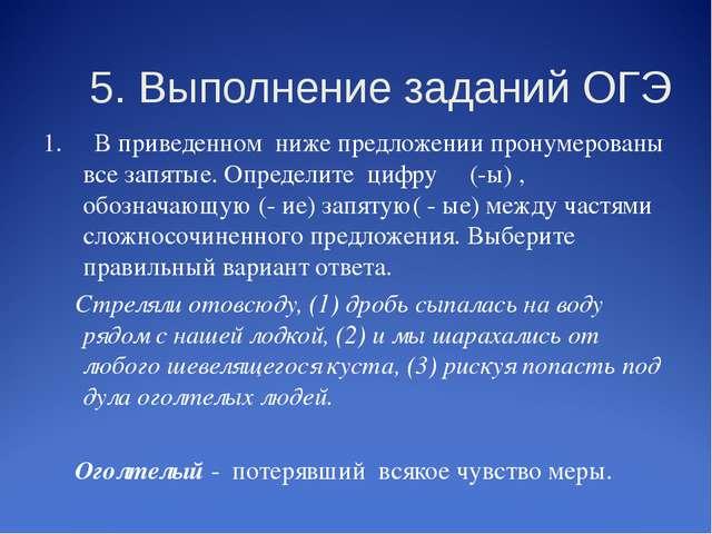 5. Выполнение заданий ОГЭ 1. В приведенном ниже предложении пронумерованы вс...