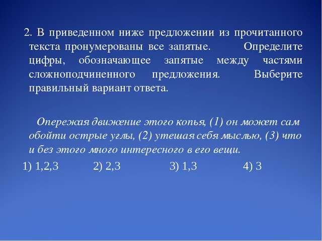 2. В приведенном ниже предложении из прочитанного текста пронумерованы все з...