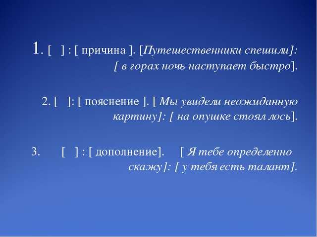 1. [ ] : [ причина ]. [Путешественники спешили]: [ в горах ночь наступает быс...