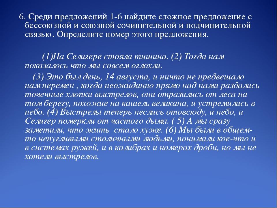 6. Среди предложений 1-6 найдите сложное предложение с бессоюзной и союзной...