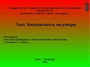 Государственное бюджетное общеобразовательное учреждение гимназия № 107 Выбор