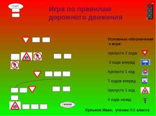 Условные обозначения к игре: пропусти 2 хода 3 хода вперед пропусти 1 ход 7