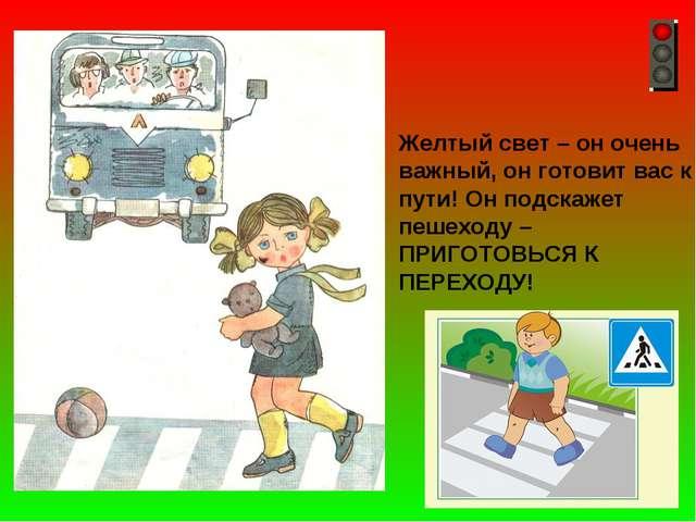 Желтый свет – он очень важный, он готовит вас к пути! Он подскажет пешеходу –...