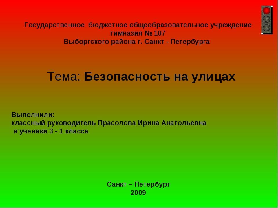 Государственное бюджетное общеобразовательное учреждение гимназия № 107 Выбор...