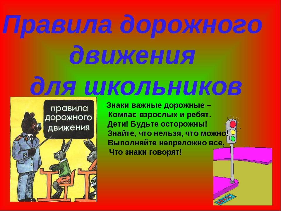 Правила дорожного движения для школьников Знаки важные дорожные – Компас взро...