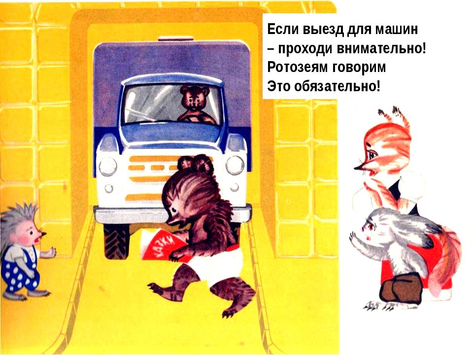 Если выезд для машин – проходи внимательно! Ротозеям говорим Это обязательно!
