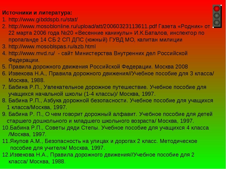 Источники и литература: 1. http://www.gibddspb.ru/stat/ 2. http://www.mosoblo...