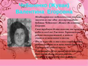 Чебаненко (Жувак) Валентина Егоровна Мендыгаринское педагогическое училище за