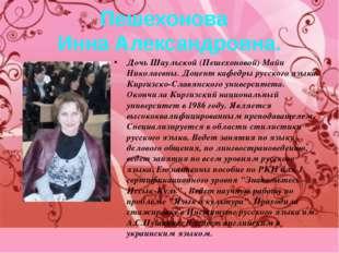 Пешехонова Инна Александровна. Дочь Шаульской (Пешехоновой) Майи Николаевны.
