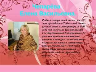 Чепарёва Елена Васильевна. Родная сестра моей мамы уже 25 лет преподает в Тоб