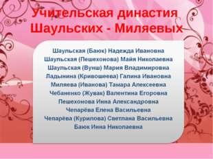 Учительская династия Шаульских - Миляевых