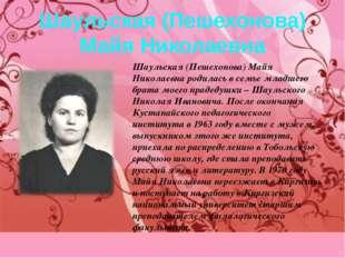 Шаульская (Пешехонова) Майя Николаевна Шаульская (Пешехонова) Майя Николаевна
