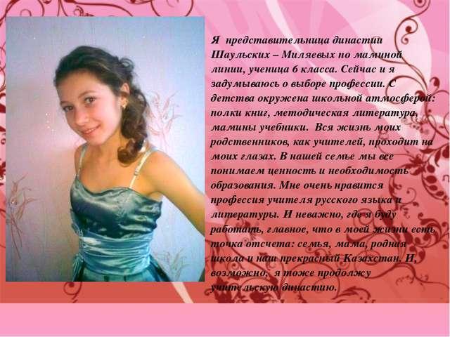 Я представительница династии Шаульских – Миляевых по маминой линии, ученица 6...