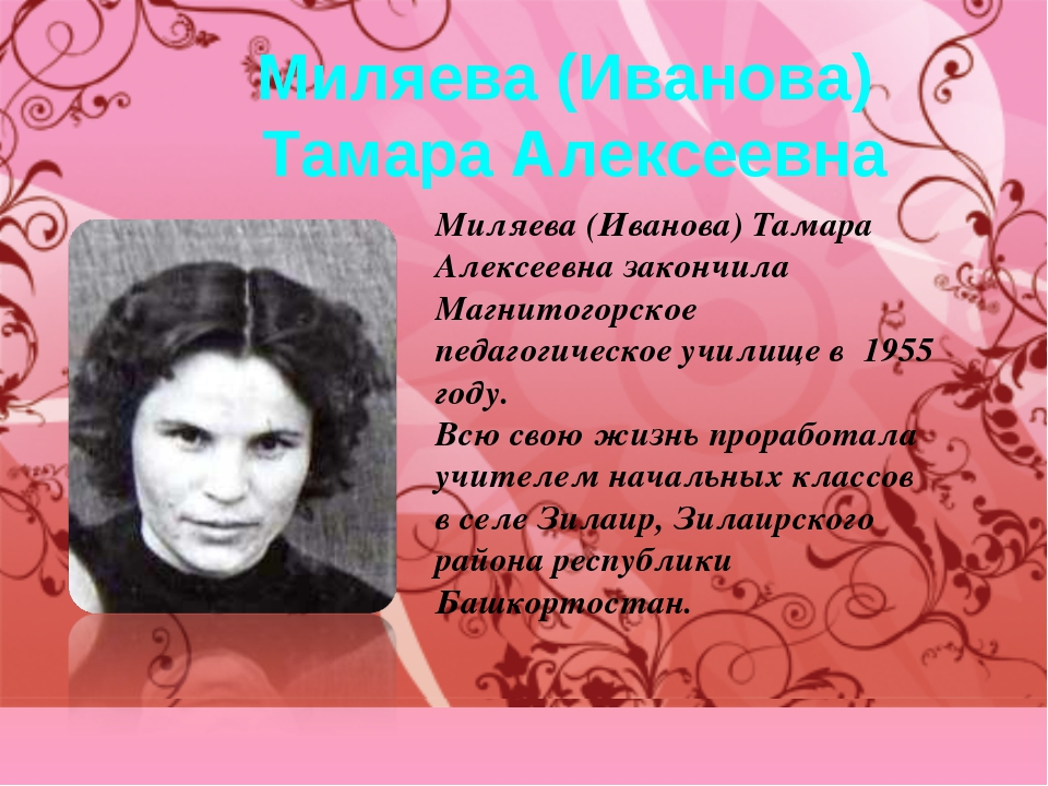 Миляева (Иванова) Тамара Алексеевна Миляева (Иванова) Тамара Алексеевна закон...