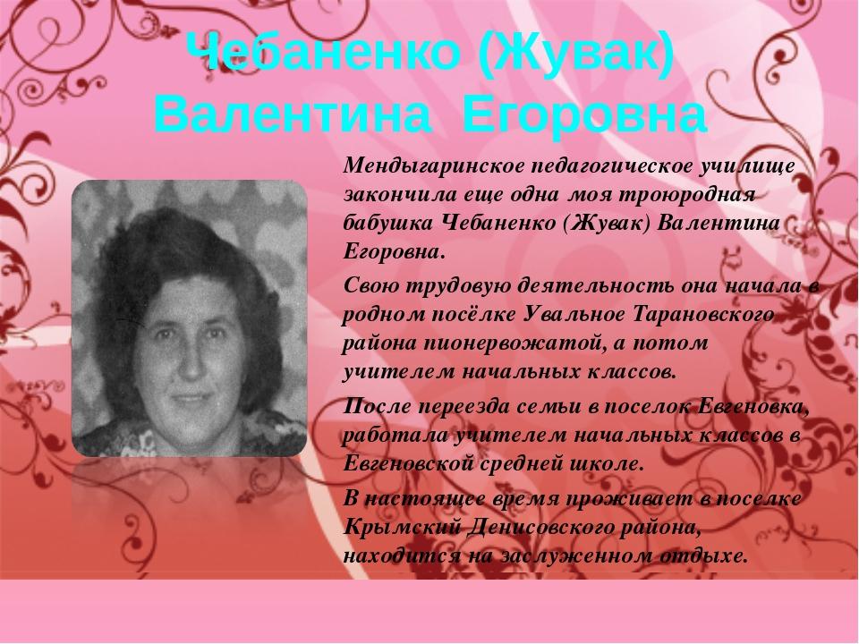 Чебаненко (Жувак) Валентина Егоровна Мендыгаринское педагогическое училище за...
