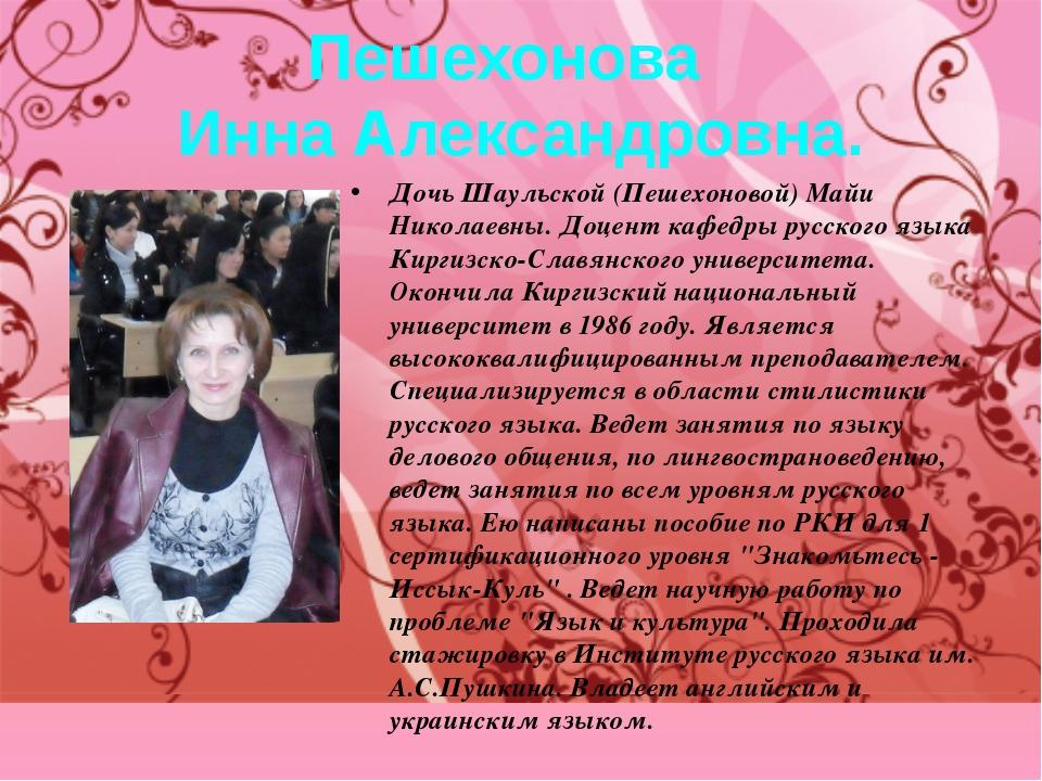 Пешехонова Инна Александровна. Дочь Шаульской (Пешехоновой) Майи Николаевны....