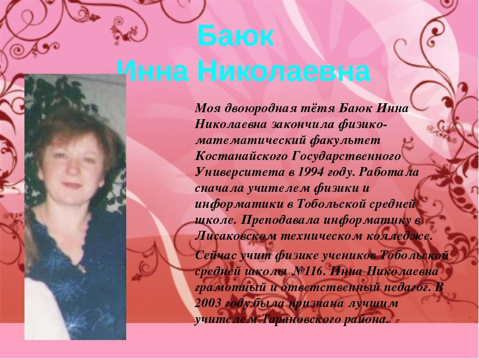 Баюк Инна Николаевна Моя двоюродная тётя Баюк Инна Николаевна закончила физик...