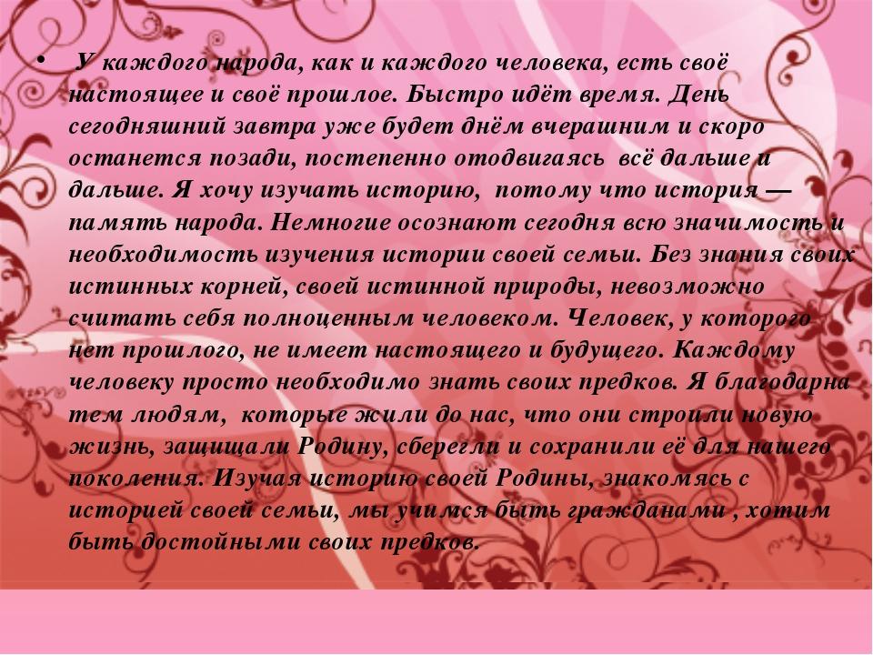 У каждого народа, как и каждого человека, есть своё настоящее и своё прошлое...