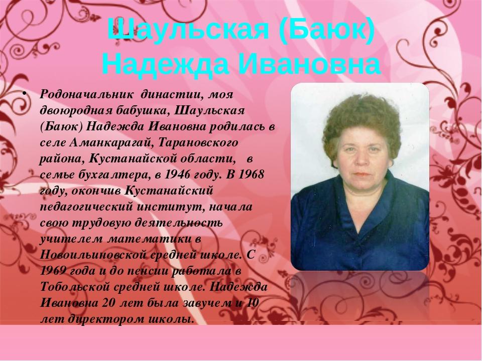 Шаульская (Баюк) Надежда Ивановна Родоначальник династии, моя двоюродная бабу...