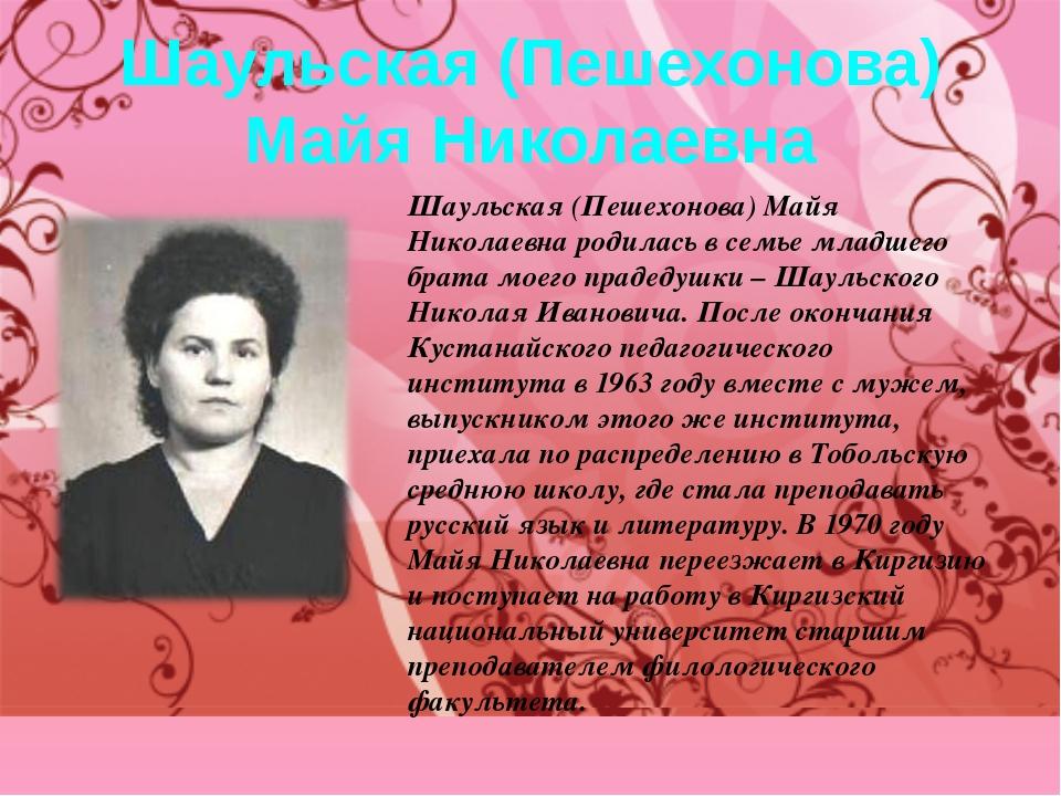 Шаульская (Пешехонова) Майя Николаевна Шаульская (Пешехонова) Майя Николаевна...