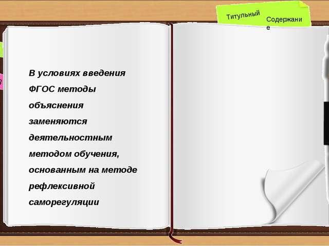 назад вперед Титульный Содержание В условиях введения ФГОС методы объяснения...