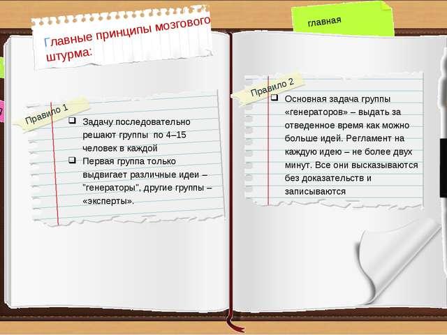 назад вперед главная Главные принципы мозгового штурма: Задачу последовательн...