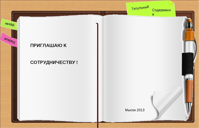 назад вперед Титульный Содержание ПРИГЛАШАЮ К СОТРУДНИЧЕСТВУ ! Мыски 2013