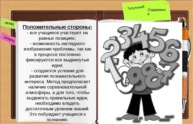 назад вперед Титульный Содержание Положительные стороны: - все учащиеся участ...