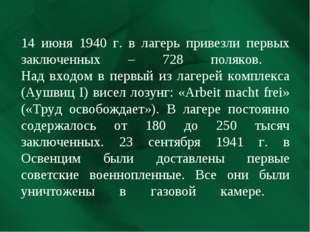 14 июня 1940 г. в лагерь привезли первых заключенных – 728 поляков. Над входо