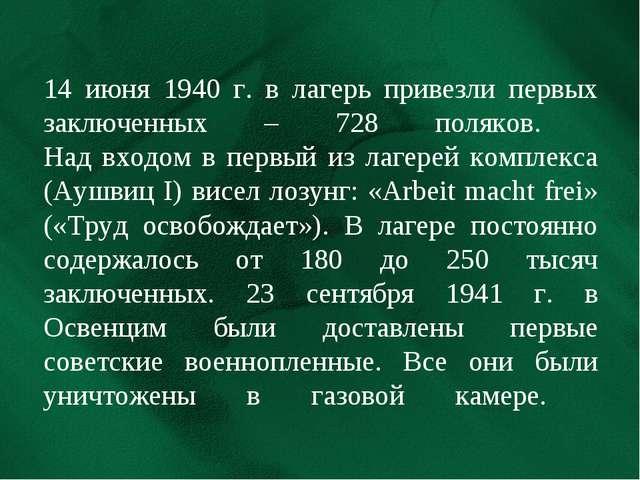 14 июня 1940 г. в лагерь привезли первых заключенных – 728 поляков. Над входо...
