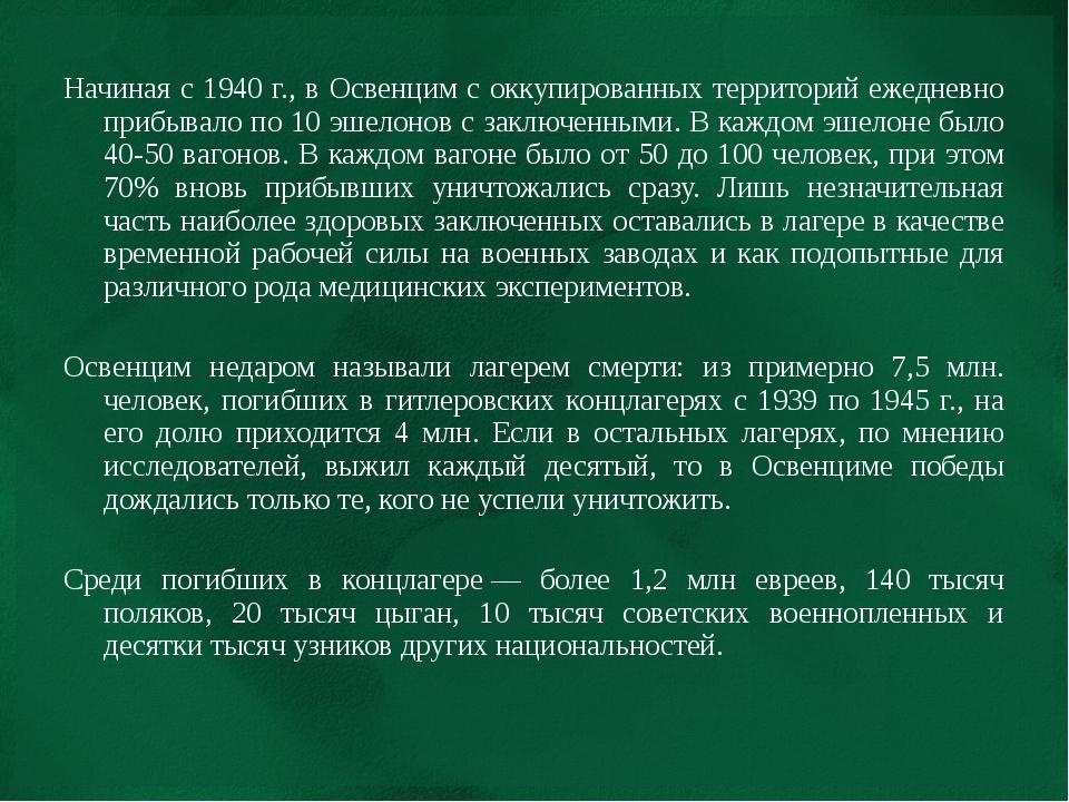 Начиная с 1940 г., в Освенцим с оккупированных территорий ежедневно прибывал...