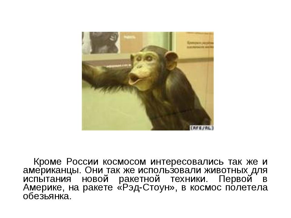 Кроме России космосом интересовались так же и американцы. Они так же использ...