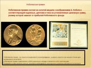 Нобелевская премия - не только из-за денежного вознаграждения , а широко изв