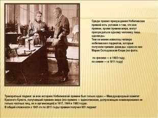 Трехкратный лауреат за всю историю Нобелевской премии был только один — Межд