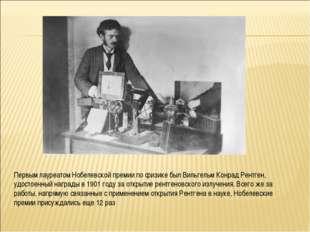 Первым лауреатом Нобелевской премии по физике был Вильгельм Конрад Рентген, у