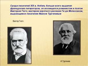 И.Тургенев Среди писателей XIX в. Нобель больше всего выделял французских ли