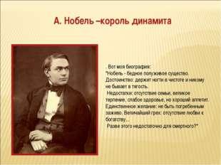 . ЖизньАльфреда Нобеля, никогданеучившегося в университете или другом высше