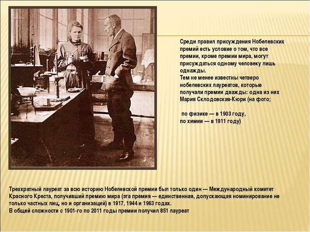 Трехкратный лауреат за всю историю Нобелевской премии был только один — Межд...