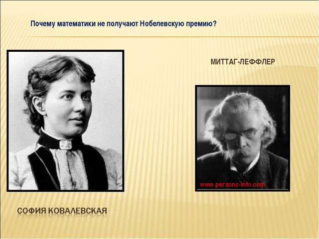 МИТТАГ-ЛЕФФЛЕР Почему математики не получают Нобелевскую премию?
