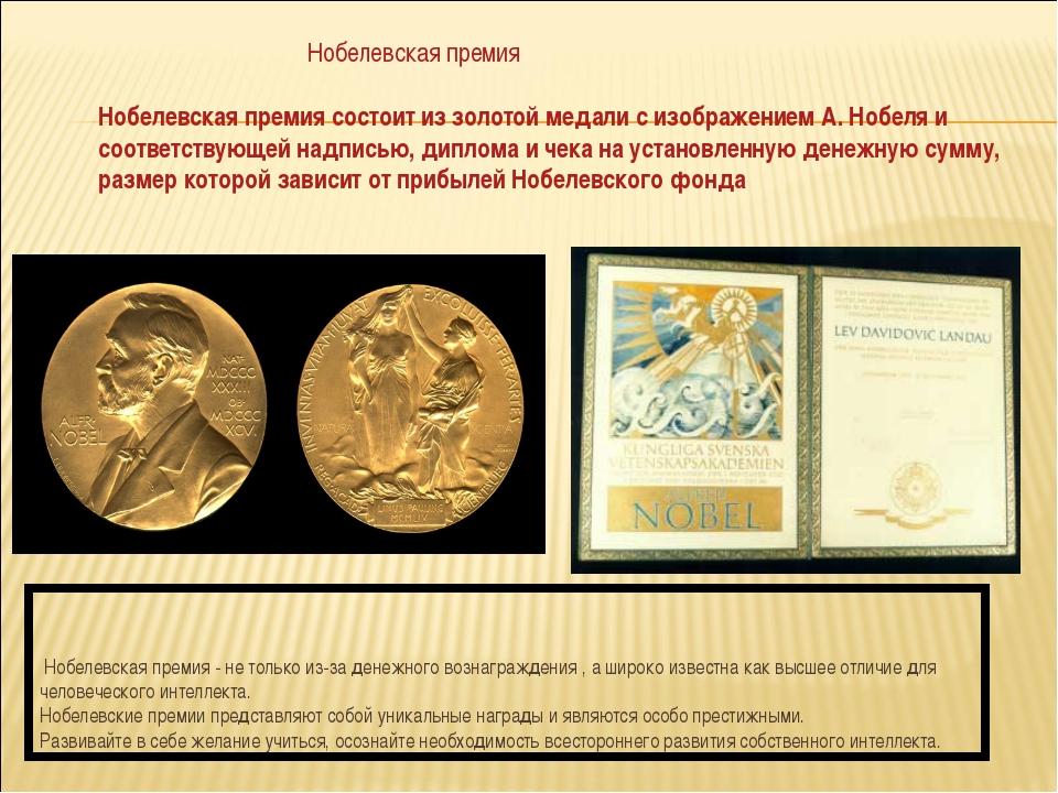 Нобелевская премия - не только из-за денежного вознаграждения , а широко изв...